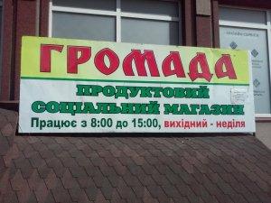 Фото: У Миргороді виборців підкупляють пільговими продуктами