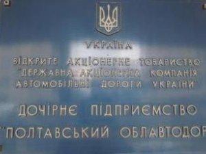 Фото: Полтавський облавтодор відсудив 3,5 мільйона гривень в одеського підприємства