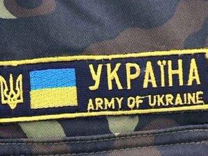 Фото: У Луганській області підірвався військовослужбовець з Полтавщини