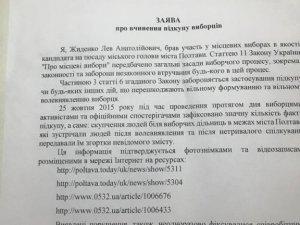 Фото: УМВС Полтавщини: щодо підкупу виборців із заявою звернувся лише один кандидат