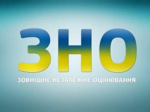 Фото: Відомо, коли в Україні відбудеться пробне ЗНО