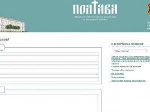Фото: Відтепер полтавці можуть звернутися до місцевої влади через електронну петицію