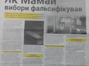 Новопризначений депутат Полтавської міськради очорнює кандидата на посаду мера – ОПОРА