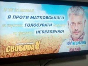 Фото: Юрій Бублик: я агітую проти Андрія Матковського
