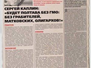 Сергій Каплін, який обіцяв Полтаву без Матковського, підтримав його у другом турі на пост мера
