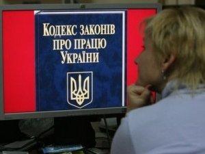 З нового року відпустки українців будуть 28 днів – головні нововведення Трудового кодексу