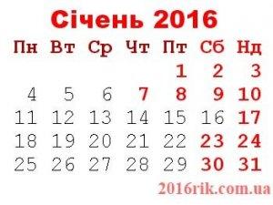 Фото: Стало відомо скільки українці відпочиватимуть на новорічно-різдвяні свята