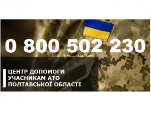 Фото: У районах Полтавщини діють Центри допомоги учасникам АТО: адреси