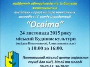 Фото: Полтавську молодь запрошують на виставку «Освіта»