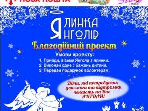 Фото: Полтавців запрошують здійснити бажання малечі на «Ялинці Янголів»