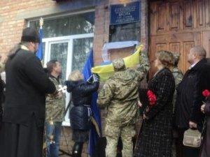 В Семенівському районі відкрили пам'ятну дошку загиблому в АТО