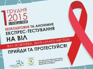 Фото: У Полтаві проведуть безкоштовне тестування на ВІЛ