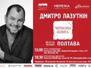 Фото: Дмитро Лазуткін презентуватиме у Полтаві «Червону книгу»