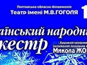 Фото: Афіша міста на 14-15 грудня