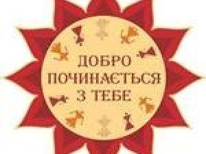 Фото: У полтавській бібліотеці збирають новорічні подарунки для дітей бійців АТО