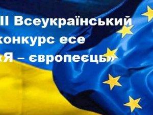 Фото: Полтавських школярів запрошують до участі у всеукраїнському конкурсі есе «Я - європеєць»