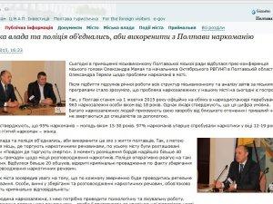 Фото: Ідеальна прес-служба Полтавської міськради – що це за явище і чи воно існує?
