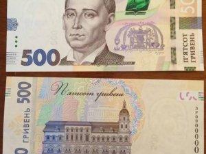 В Україні в обіг надійде із квітня 2016-го нова 500-гривнева банкнота