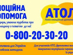 Фото: Засновник call-центру для бійців АТО: «Є ще один вид посттравматики – посттравматика радянcької людини»