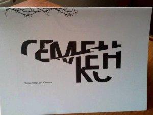 Відзначаючи день народження українського поета, до села на Полтавщині «запустять метро»