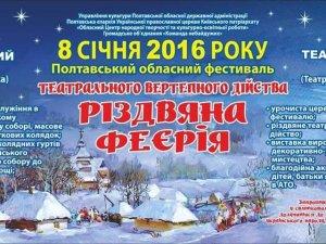 Фото: У Полтаві 8 січня проведуть фестиваль «Різдвяна феєрія»