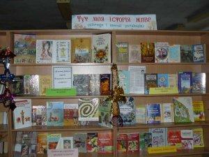 Фото: У полтавській бібліотеці розповідають про українські обряди і звичаї