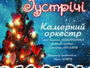 Фото: Полтавців запрошують на «Різдвяні зустрічі»