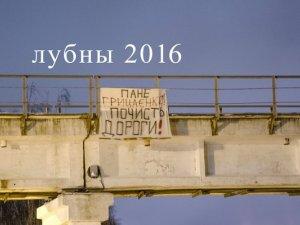 Фото: У Лубнах жителі спонукали владу розчистити сніг простирадлом з написом (фотофакт)