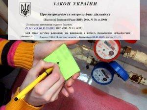Фото: Нові правили повірки та ремонту лічильників – хто відповідальний та як бути споживачеві