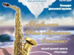 З нагоди Дня закоханих полтавцям гратимуть джаз