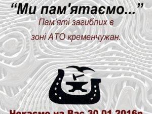 Фото: У Кременчуці проведуть фестиваль пам'яті загиблих в АТО