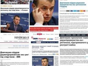 Фото: Іменем Майдану: як збрехали «Українська правда» та Радіо Свобода, а міністр Демчишин був змушений почати перевірку