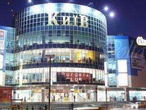 Фото: Торговельно-розважальний центр «Київ»: 101 причина зайти