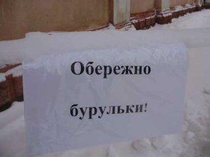 Фото: Влада просить полтавців ходити на вулицях обережно