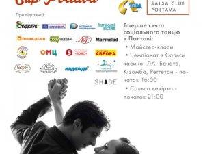 Фото: У Полтаві проведуть Всеукраїнський турнір з сальси