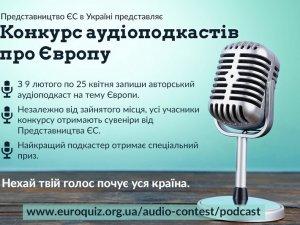 Фото: Полтавцям обіцяють приз на найкращу пісню про Євросоюз
