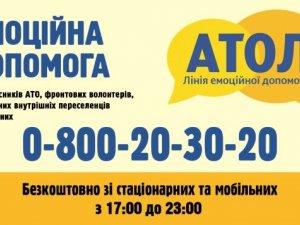 Фото: Полтавський call-центр емоційної допомоги для бійців АТО проводить другий набір волонтерів