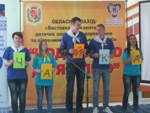 Фото: У Полтаві презентували дитячі заклади оздоровлення та відпочинку області