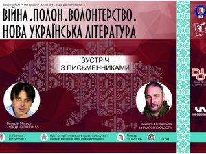 Фото: У Полтаві відбудеться презентація двох книг про АТО