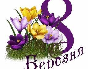 Фото: 8 Березня українці святкуватимуть 4 дні