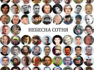 Фото: Роковини Майдану –  у Полтаві вшанують Небесну Сотню