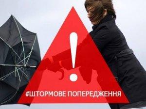 Фото: Синоптики оголосили штормове попередження