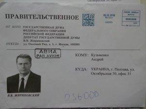Фото: У редакцію «Кола» прийшов лист від Жириновського