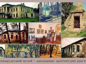Фото: Березова Рудка на Полтавщині потребує статусу музея-заповідника