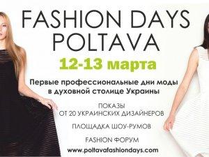 Фото: У Полтаві вперше відбудуться дні моди Poltava Fashion Days
