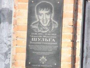 Фото: На Полтавщині відкрили меморіальну дошку на честь загиблого учасника АТО