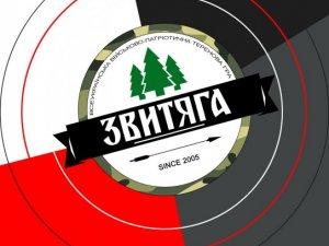 Фото: Полтавців запросили на спортивно-патріотичну теренову гру «Звитяга-2016».