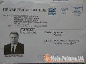 Фото: Лист від Жириновського отримувала лише редакція «Кола»