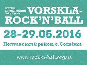 Фестиваль Vorskla-Rock'n'Ball-2016 відбудеться наприкінці травня