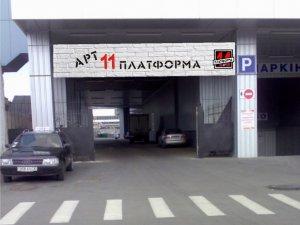 Фото: У Полтаві розпочинає роботу новий арт-простір P.ART.TER